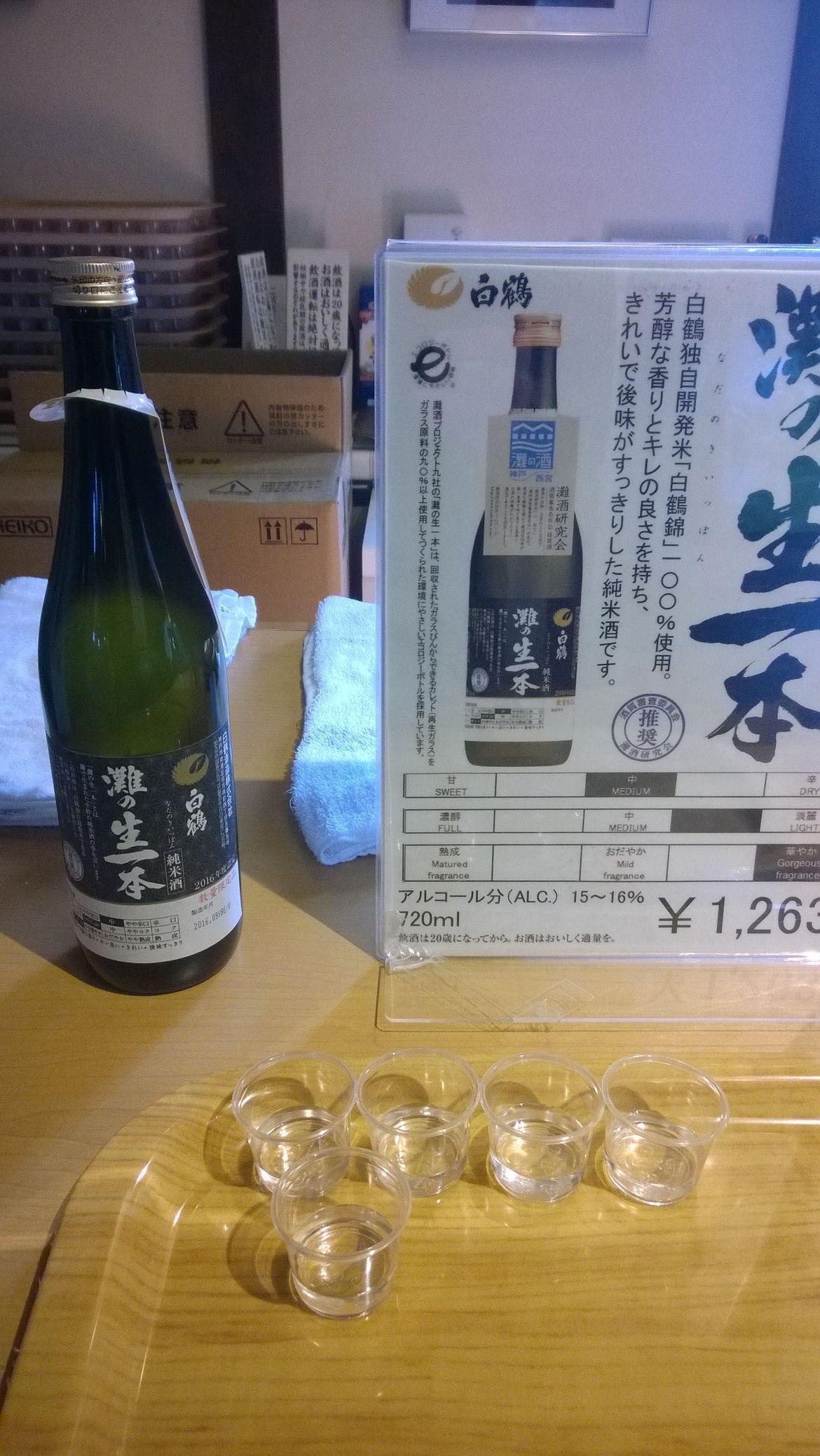 20161122 Sake 11