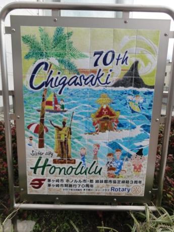 2020 03 16 Chigasaki