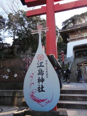 2020 03 16 Ennoshima 08