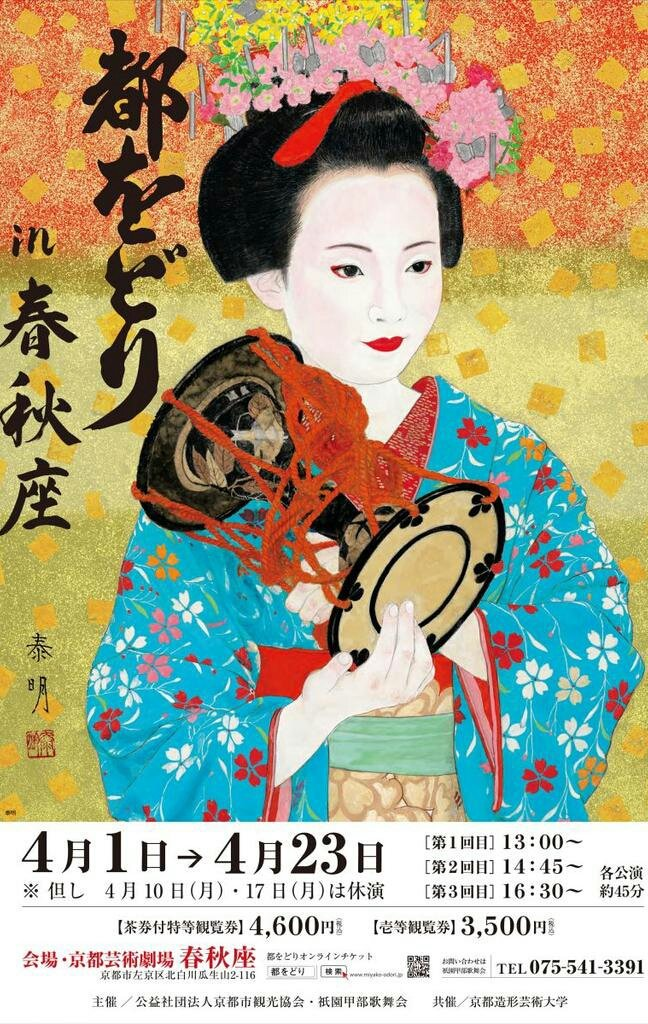 miyako odori affiche