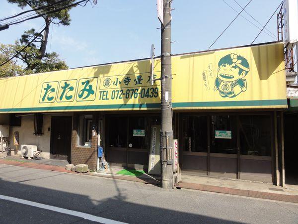 Magasin de tatamis