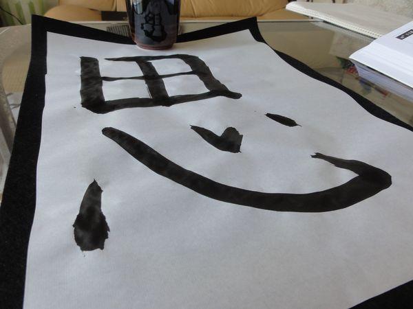 Caractère kanji 'penser' tracé au pinceau'