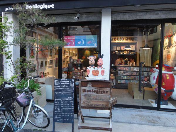 Salon de thé et librairie à Shijonawate, près d'Osaka