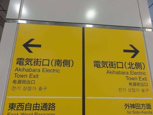Panneau indicateur peu explicite, à Akihabara, Tokyo