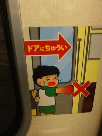 Pictogramme japonais: ne mets pas tes doigts sur la porte tu risque de te faire pincer très fort!