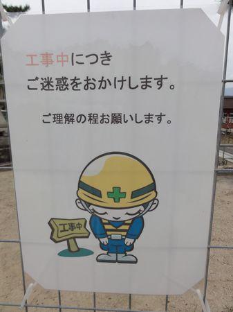 Pictogramme japonais: excusez-nous pour la gêne occasionnée