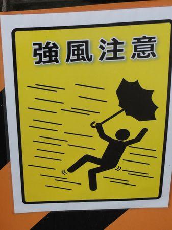 Pictogramme japonais : risque de tempête